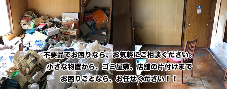 不用品でお困りなら、お気軽にご相談ください。小さな物置から、ゴミ屋敷、店舗の片付けまでお困りごとなら、お任せ下さい。